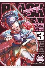 BLACK LAGOON 掃除屋ソーヤー 解体!ゴアゴア娘(3) (サンデーGXコミックス) Kindle版