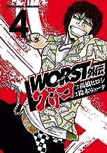 WORST外伝 グリコ 4 (少年チャンピオン・コミックス エクストラ)