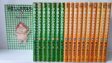 子供なんか大キライ! コミック 1-18巻セット (YOUコミックス)