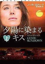 表紙: 夕陽に染まるキス(上) (扶桑社BOOKSロマンス) | 鮎川 由美