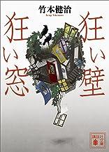 表紙: 狂い壁 狂い窓 (講談社文庫)   竹本健治