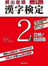 表紙: 平成29年版 頻出度順 漢字検定2級 合格!問題集 <赤シート無しバージョン> | 漢字学習教育推進研究会