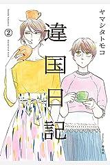 違国日記(2)【電子限定特典付】 (FEEL COMICS swing) Kindle版