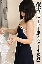 Feti Find233「復古・セーラー服とスクール水着・ふともも」町田みなみ (五十六フェチ倶楽部)
