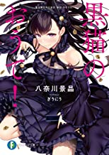 表紙: 黒猫のおうて! (富士見ファンタジア文庫) | 八奈川 景晶