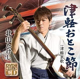 津軽おとこ節/津軽哀歌(DVD付き)
