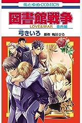 図書館戦争 LOVE&WAR 番外編 (花とゆめコミックス) Kindle版