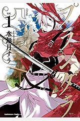 プランダラ(1) (角川コミックス・エース) Kindle版