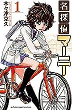 表紙: 名探偵マーニー 1 (少年チャンピオン・コミックス)   木々津克久