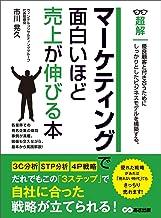 表紙: マーケティングで面白いほど売上が伸びる本 (ビジネスベーシック「超解」シリーズ) | 市川晃久