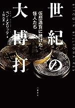 表紙: 世紀の大博打 仮想通貨に賭けた怪人たち (文春e-book) | 上野 元美