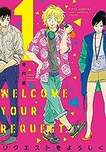 表紙: リクエストをよろしく (1) (FEEL COMICS swing) | 河内遙