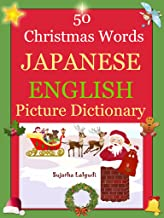 Bilingual Japanese: 50 Christmas Words (Japanese Word Book): Japanese English Picture Dictionary,Japanese picture word book,Japanese picture book,Japanese ... (Bilingual Japanese English Dictionary 25)