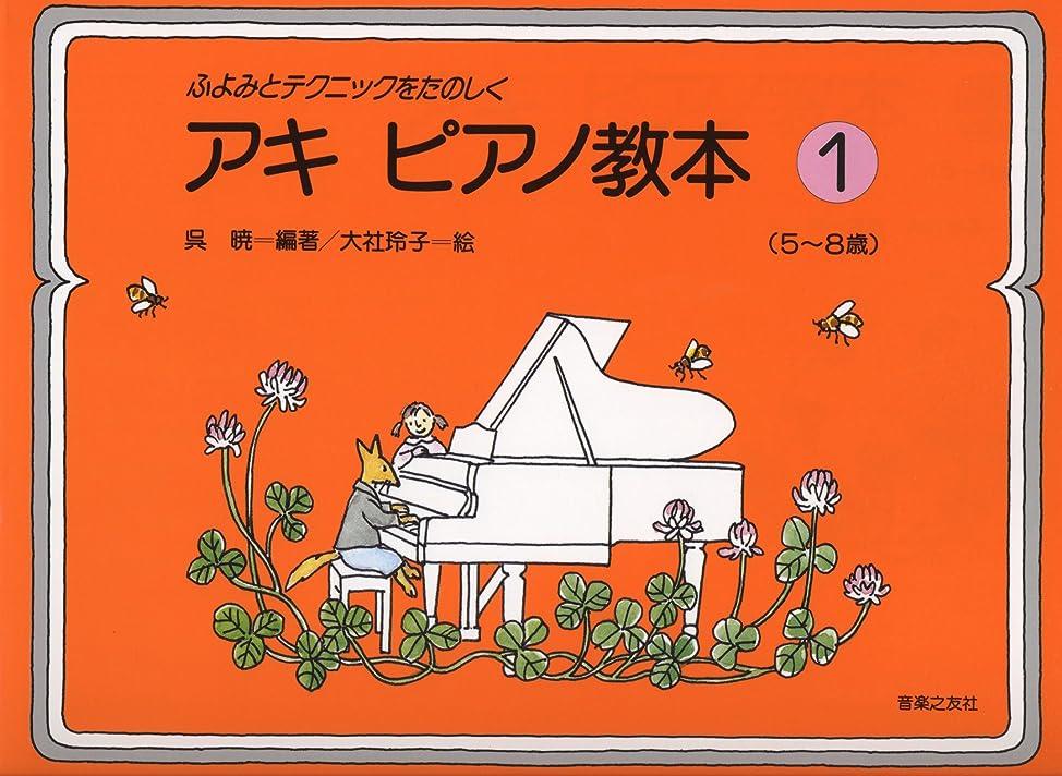 順番難民適応的ふよみとテクニックをたのしく アキピアノ教本(1)