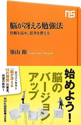 脳が冴える勉強法 覚醒を高め、思考を整える (NHK出版新書)
