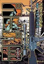 表紙: ゴルゴ13(149) (コミックス単行本) | さいとう・たかを