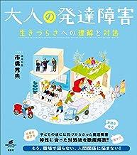 表紙: 大人の発達障害 生きづらさへの理解と対処 (健康ライブラリー) | 市橋秀夫