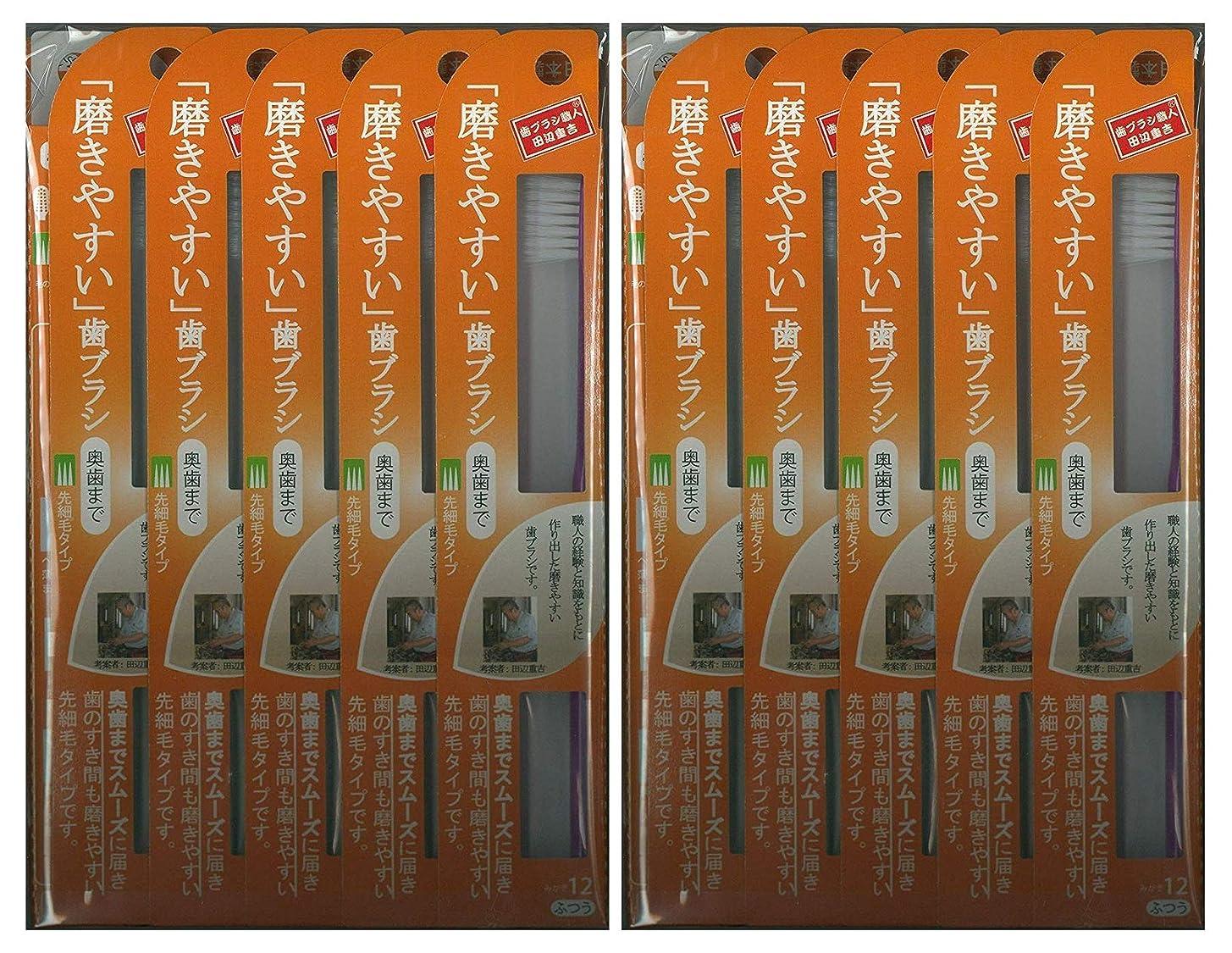 柱引き潮押し下げる歯ブラシ職人 田辺重吉考案 磨きやすい歯ブラシ ふつう (奥歯まで)先細 LT-12 1本入×24本セット