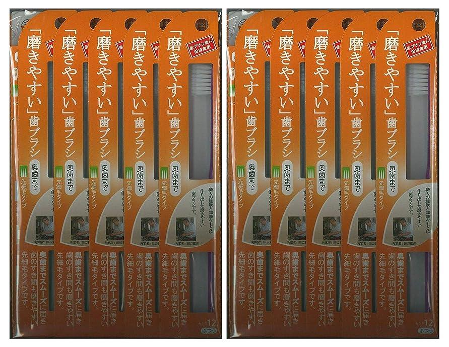 敬意休日に超えて歯ブラシ職人 田辺重吉考案 磨きやすい歯ブラシ ふつう (奥歯まで)先細 LT-12 1本入×24本セット