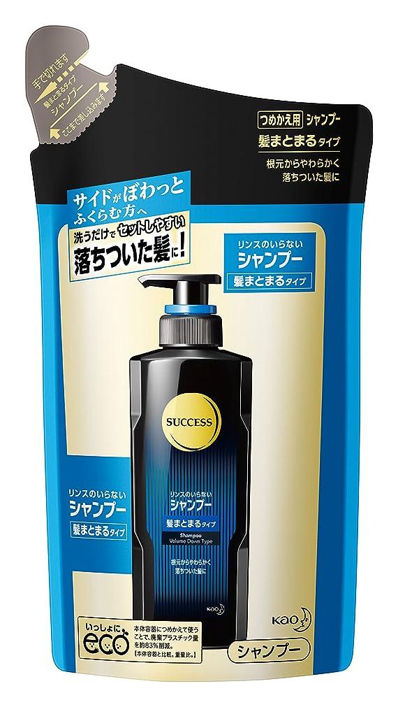 珍味実用的こどもの日サクセスシャンプー髪まとまるタイプ つめかえ用 280ml