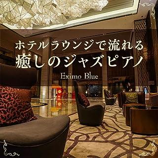 ホテルラウンジで流れる癒しのジャズピアノ
