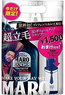 MARO 3DボリュームアップシャンプーEX ファブリックスプレー付 460ml