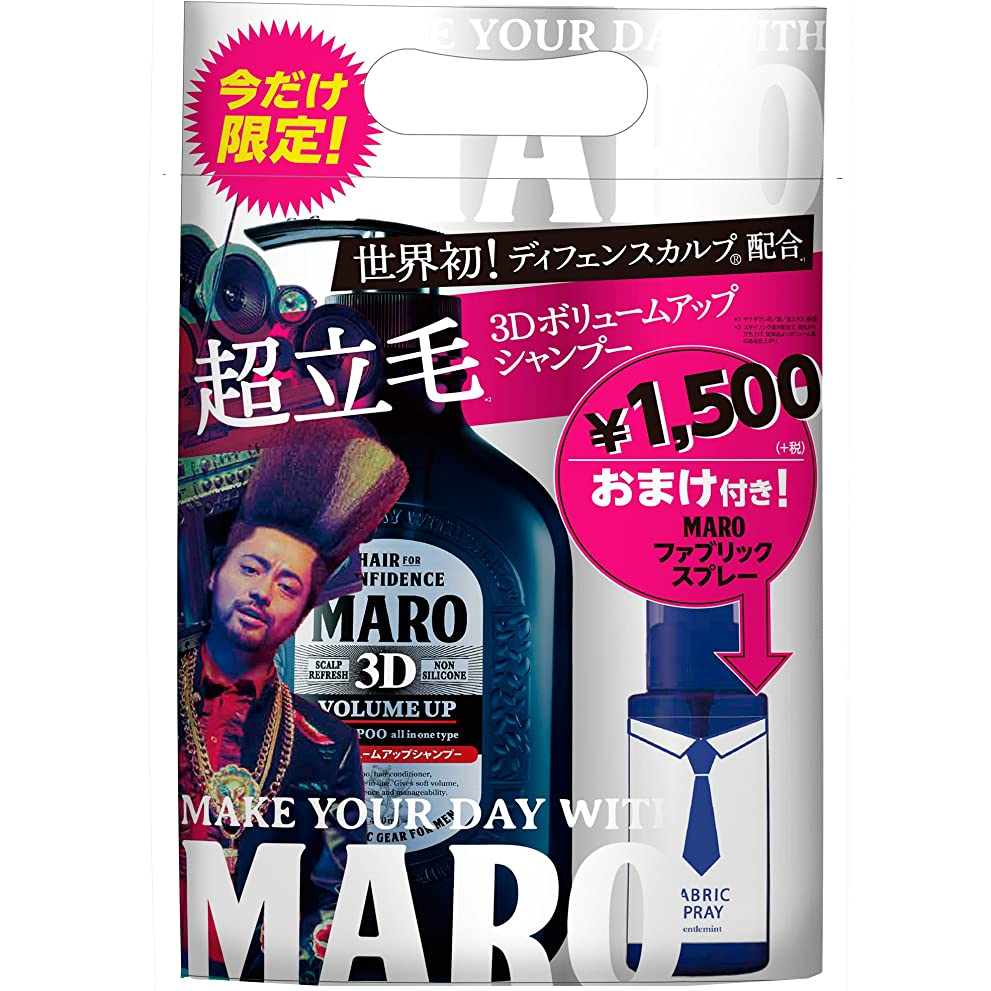 手入れカウント業界MARO 3DボリュームアップシャンプーEX ファブリックスプレー付 460ml