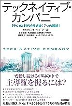 表紙: テックネイティブ・カンパニー デジタル時代を生き抜く7つの戦略 | 甲元 宏明