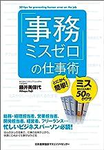 表紙: 「事務ミスゼロ」の仕事術 とにかく簡単!ミスをとことん防ぐ50の小ワザ | 藤井美保代