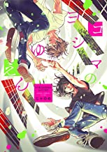 ヨコシマのゆえん【電子特典コミック付き】 (あすかコミックスCL-DX)