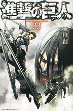進撃の巨人(33) (講談社コミックス)