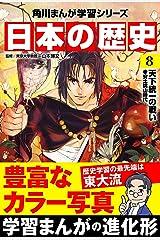 日本の歴史(8) 天下統一の戦い 安土桃山時代 (角川まんが学習シリーズ) Kindle版