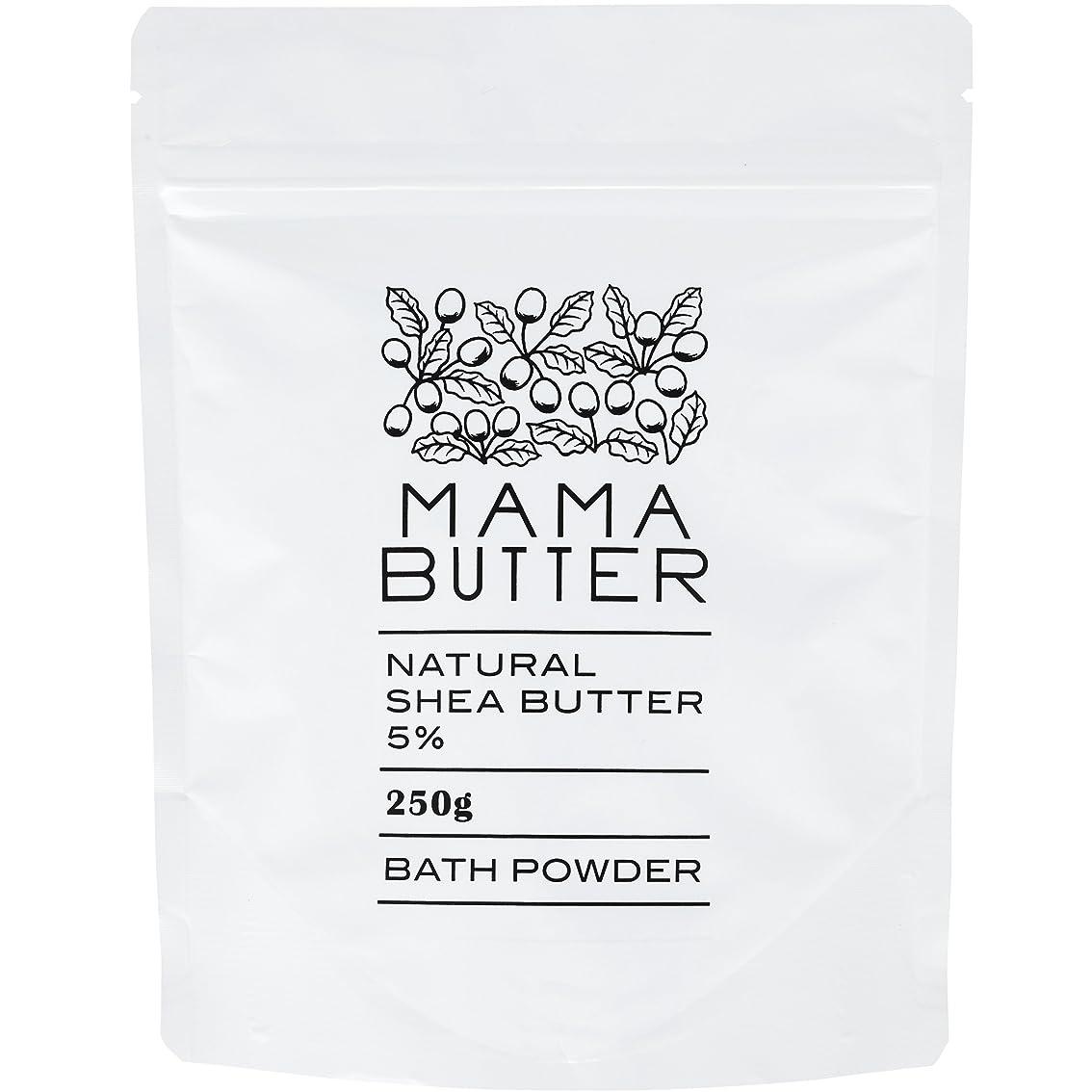 薄い機知に富んだ補助ママバター ナチュラル バスパウダー 無香料 250g