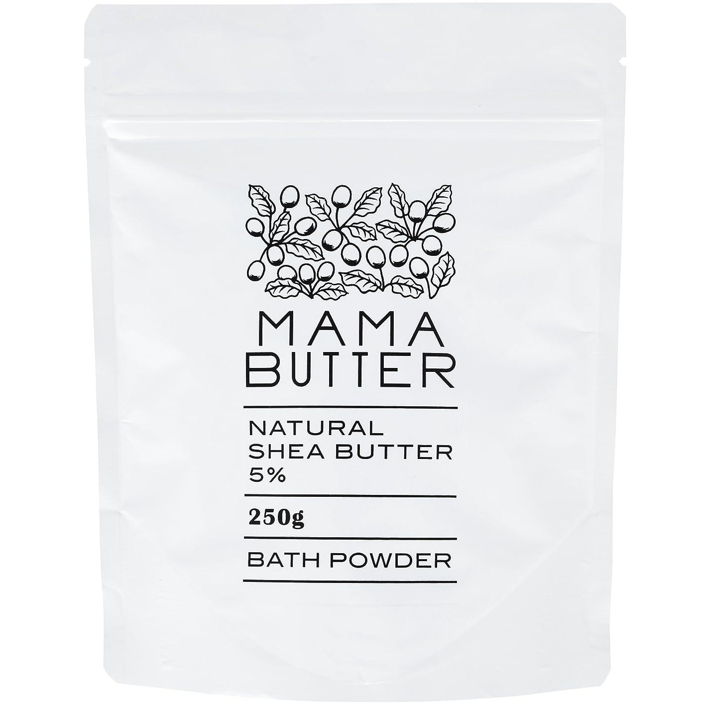 ペンダントホバー物理的なママバター ナチュラル バスパウダー 無香料 250g
