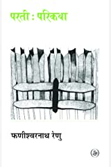 Parti Parikatha (Hindi Edition) Kindle Edition