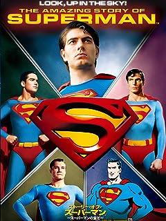 ドキュメンタリー ストーリー・オブ・スーパーマン~スーパーマンのすべて~(字幕版)