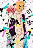 ゲームオーバードーズ 1 (MFコミックス ジーンシリーズ)