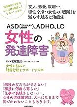 表紙: ASD(アスペルガー症候群)、ADHD、LD 女性の発達障害 親子で理解する特性シリーズ | 宮尾益知