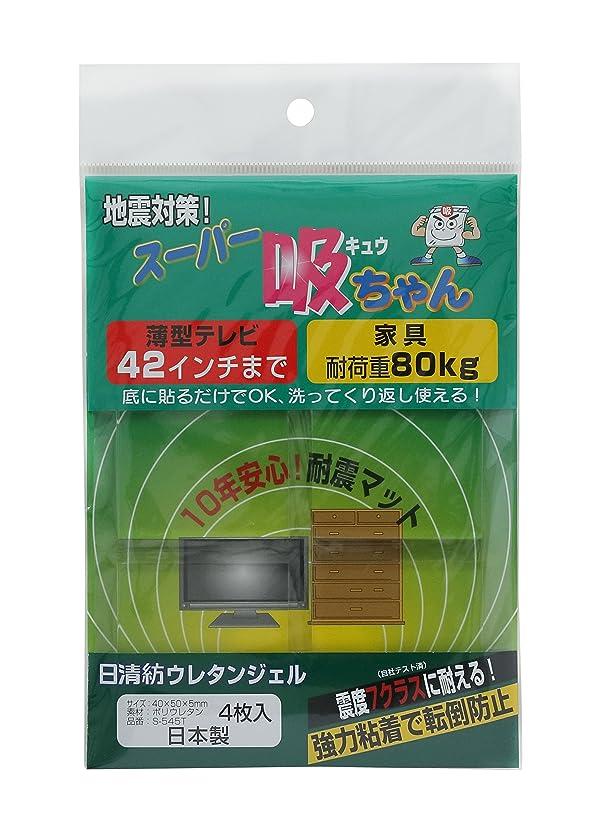 安心ブラインド高度スーパー吸ちゃん S-545T