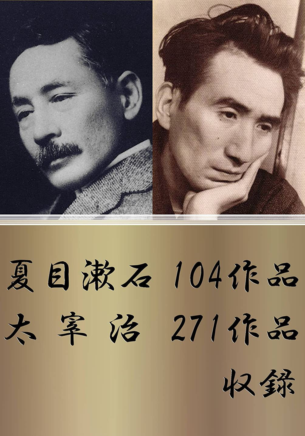 ベックス狂ったガラガラ夏目漱石 104作品+太宰治 271作品収録