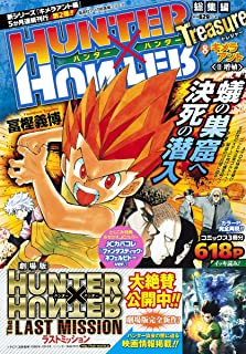 HUNTER×HUNTER総集編 Treasure 8 (集英社マンガ総集編シリーズ)