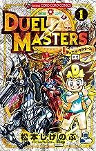 表紙: デュエル・マスターズ ※新シリーズ(1) (てんとう虫コミックス) | 松本しげのぶ