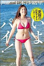 表紙: 愛媛の巨乳すぎるレポーター 上本沙緒里 いよパイ! 週刊ポストデジタル写真集   熊谷貫