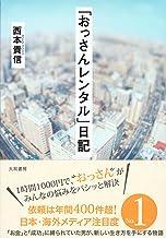 表紙: 「おっさんレンタル」日記 | 西本貴信