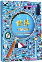Atlas of Miniature Adventures (Chinese Edition)