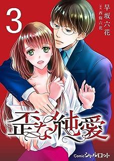 歪な純愛 (3) (Comicシャルロット)
