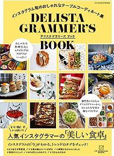 DELISTAGRAMMER'S BOOK (扶桑社ムック)