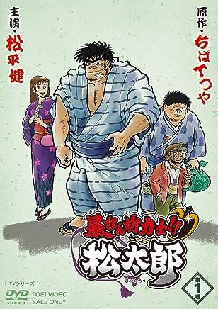 暴れん坊力士! ! 松太郎 第1巻 [DVD]