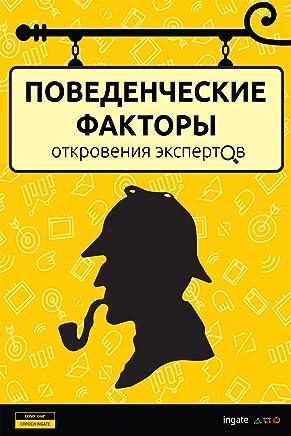 Поведенческие факторы: откровения экспертов (Russian Edition)