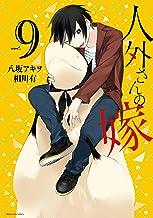 表紙: 人外さんの嫁: 9 (ZERO-SUMコミックス) | 相川 有